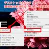 不動心 保存データのバックアップ方法 | 四柱推命ソフトウェア 不動心 中国式四柱